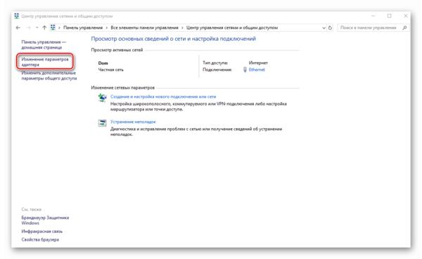 Изменение параметров адаптера в Windows 10