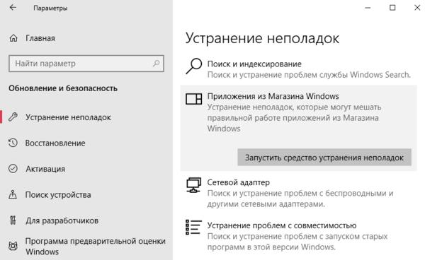 Как перерегистрировать приложение фотографии Windows 10