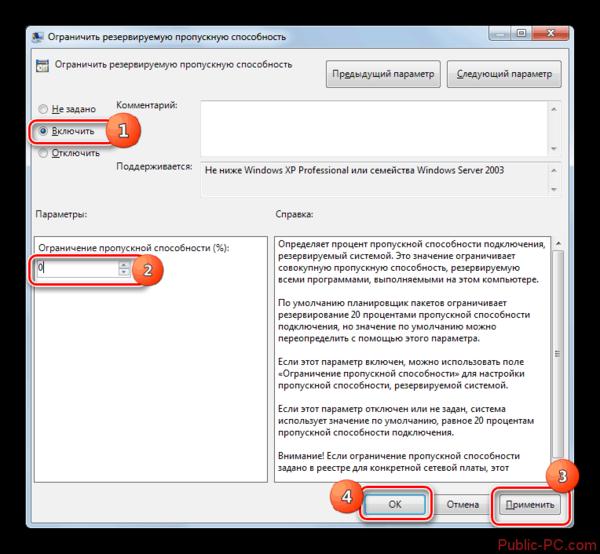 Okno-Ogranichit-rezerviruemuyu-propusknuyu-sposobnost-v-Windows-7