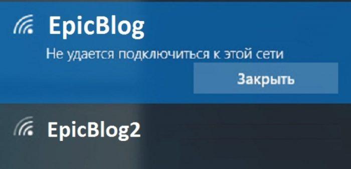 Ошибку «Не удается подключиться к этой сети» и подобные возможно решить с помощью сброса сети