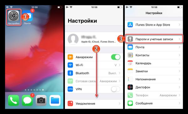 Открыть настройки учетных записей для настройки Рамблер Почты на iPhone
