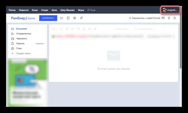 Переход к выходу из электронной почты Rambler