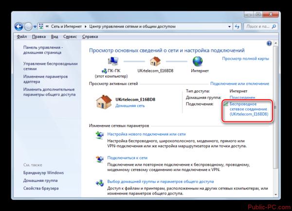 Perehod-okno-svedeniy-tekushhey-seti-v-okne-TSentr-upravleniya-setyami-i-obshhim-dostupom-Paneli-upravleniya-v-Windows-7