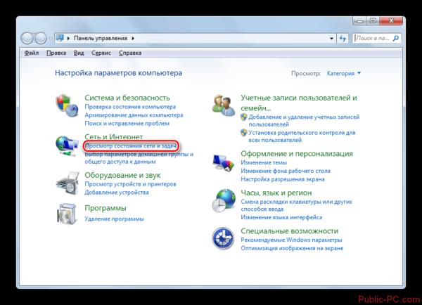 Perehod-po-punktu-Prosmotr-sostoyaniya-seti-i-zadach-v-bloke-Set-i-internet-v-Paneli-upravleniya-v-Windows-7