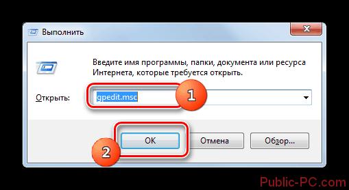 Переход в редактор локальной групповой политики с помощью введения команды в окошке выполнить в Windows-7