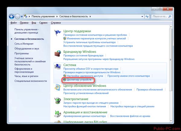 Perehod-v-okno-Dispetchera-ustroystv-iz-razdela-Sistema-i-bezopasnost-v-Paneli-upravleniya-v-Windows-7