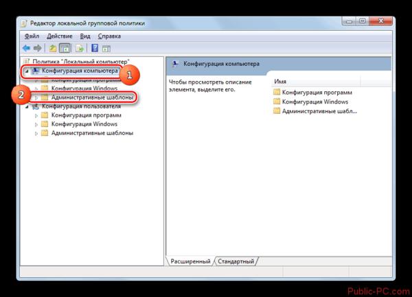 Perehod-v-papku-Administrativnyie-shablonyi-v-okne-Redaktora-lokalnoy-gruppovoy-politiki-v-Windows-7