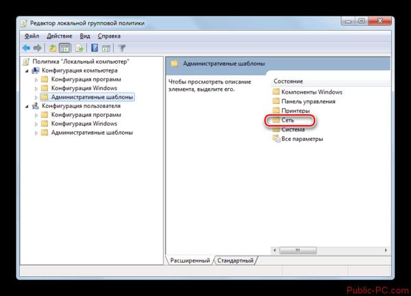 Perehod-v-papku-Set-v-okne-Redaktora-lokalnoy-gruppovoy-politiki-v-Windows-7