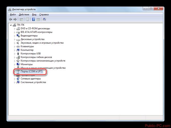 Perehod-v-razdel-Portyi-COM-i-LPT-v-okne-Dispetchera-ustroystv-v-Windows-7