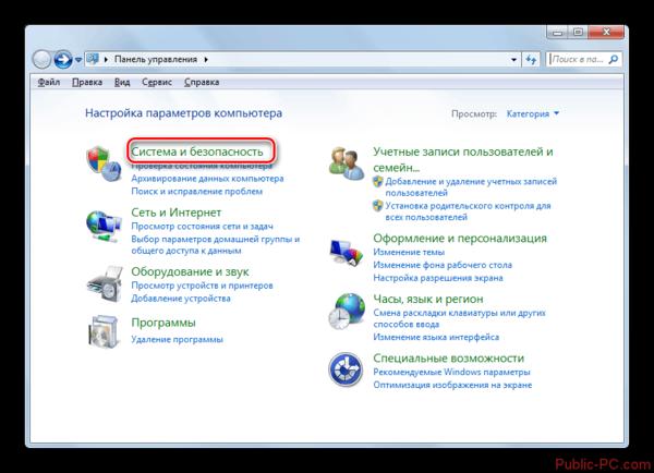 Perehod-v-razdel-Sistema-i-bezopasnost-v-Paneli-upravleniya-v-Windows-7