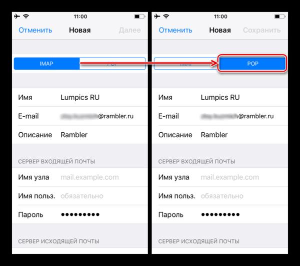Переключение с протокола IMAP на POP для настройки Рамблер Почты на iPhone