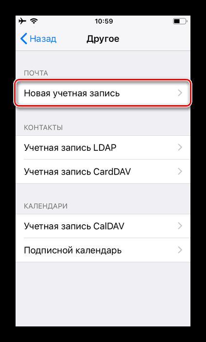 Повторно добавить новую учетную запись для настройки Рамблер Почты на iPhone