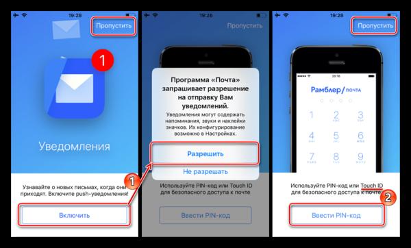 Предоставить разрешения и установить защиту в приложении Рамблер Почта на iPhone