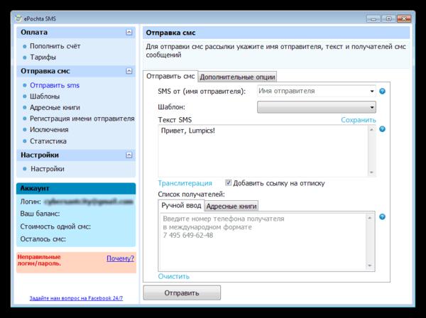 Программа для рассылки СМС с компьютера ePochta SMS