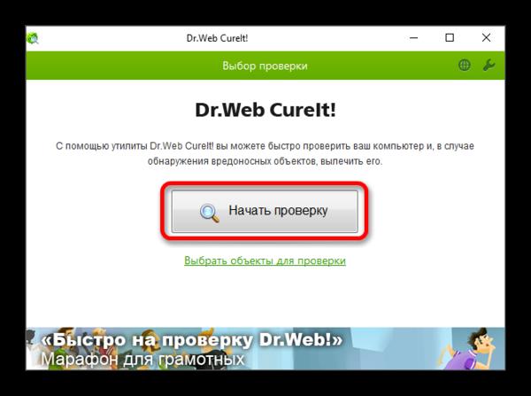 Проверка компьютера с помощью портативного сканера Doctor Web Curelt!