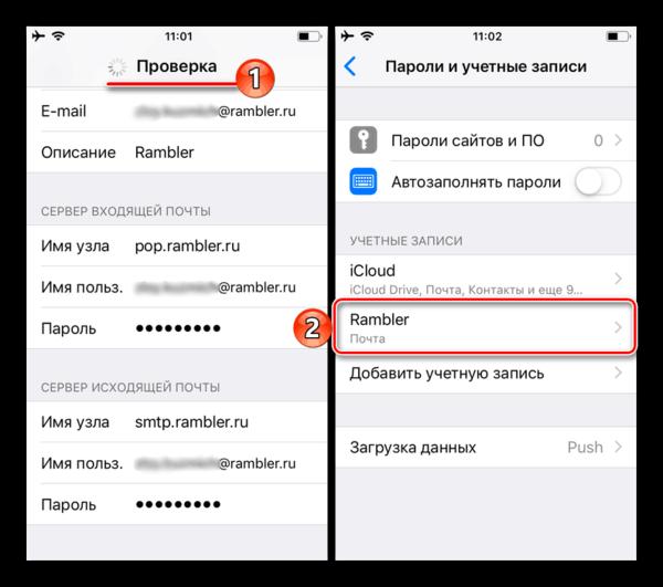 Проверка указанных данных и ее завершение для настройки Рамблер Почты на iPhone