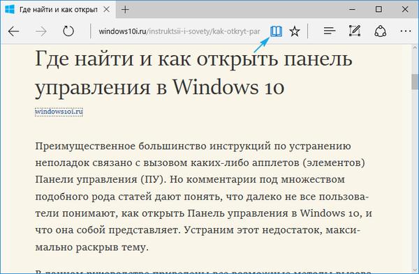 Режим чтения в браузере