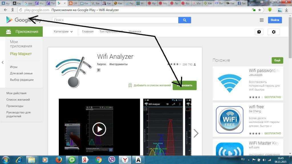 Скачивание программы из Гугл Плей