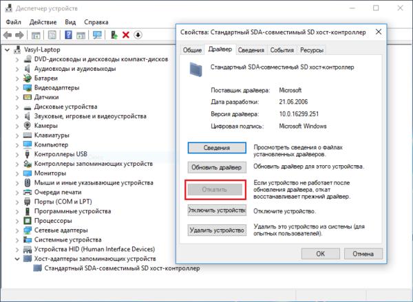 SD Reader Malfunction — копия — копия