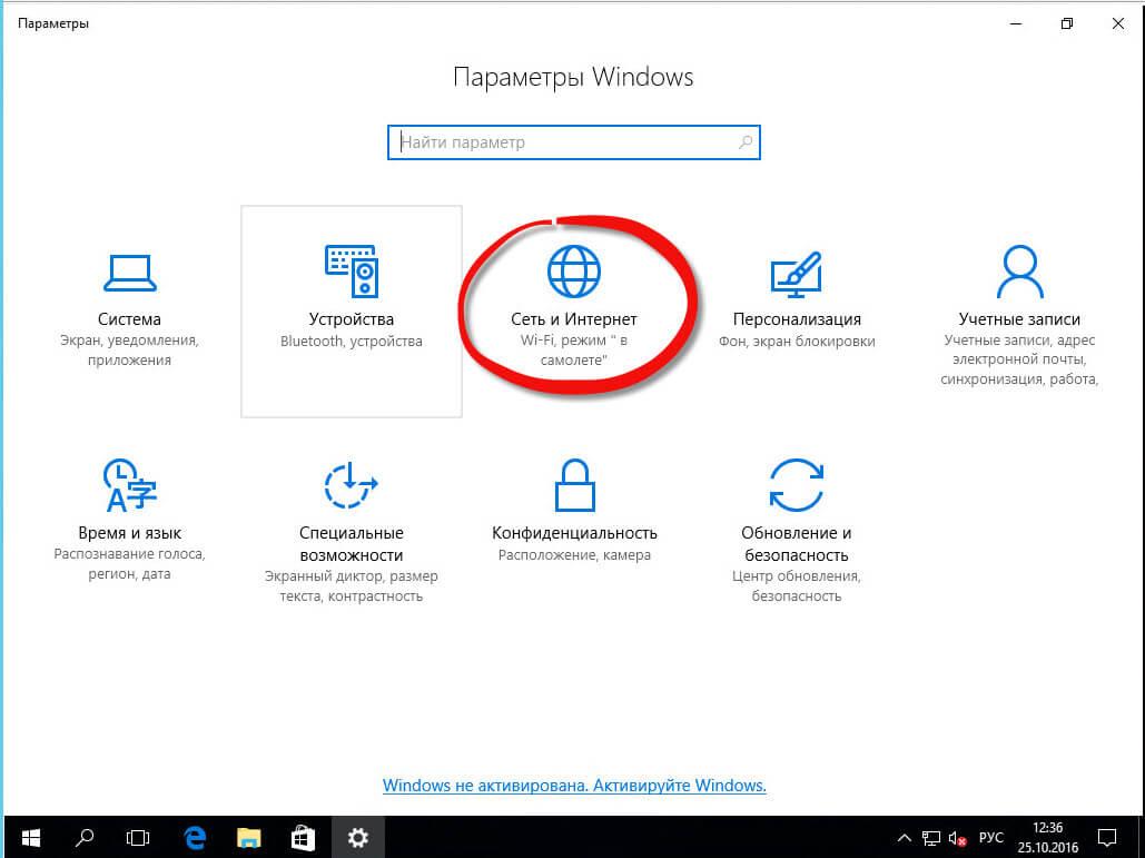 Сброс сетевых настроек windows 10-2