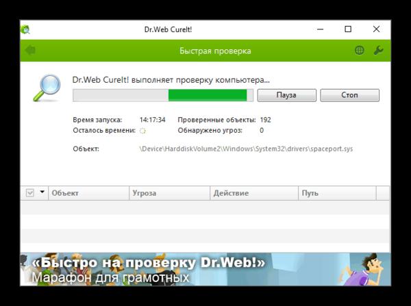 Сканирование компьютера на наличие вирусов в программе DoctorWeb Curelt