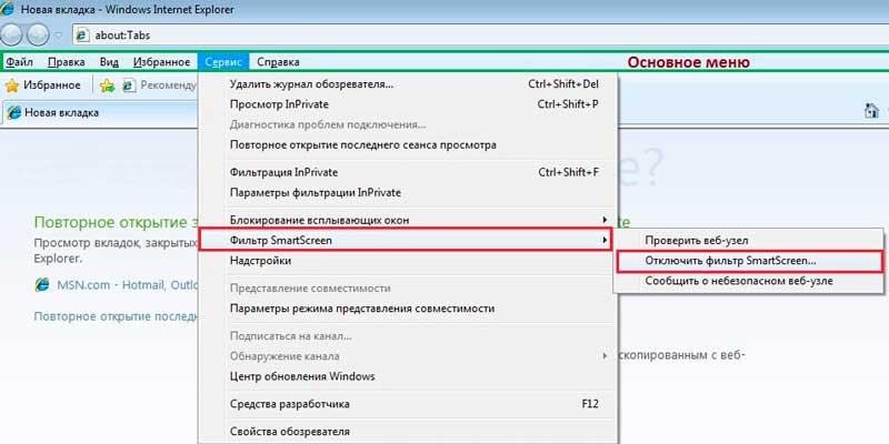 Фильтр SmartScreen защитника Windows - как отключить и что это такое