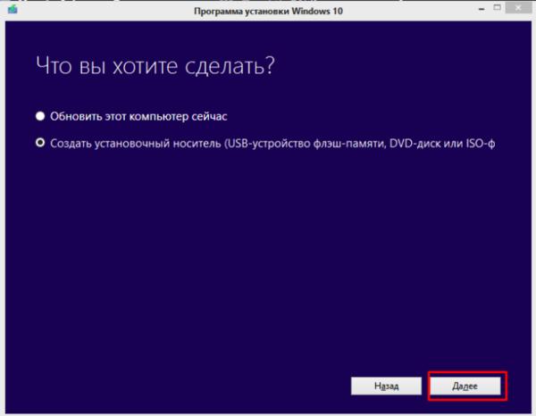 Ставим галочку на пункт «Создать установочный носитель (USB-устройство флэш-памяти, DVD-диск или ISO-ф)», нажимаем «Далее»