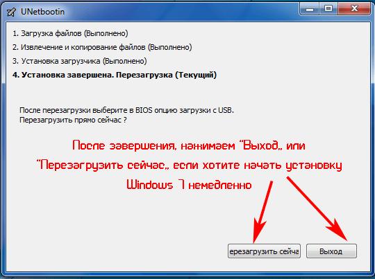 """После завершения, нажимаем """"Выход"""" или """"Перезагрузить сейчас"""" если хотите начать установку Windows 7 немедленно"""