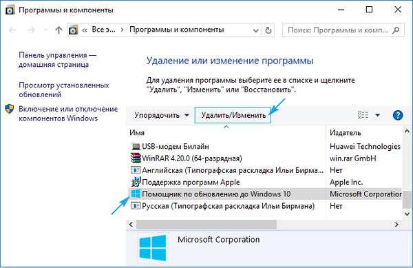 Удаление помощника по обновлению из Windows