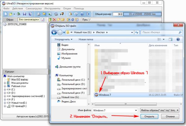 Выбираем образ Windows 7 в программе UltraISO
