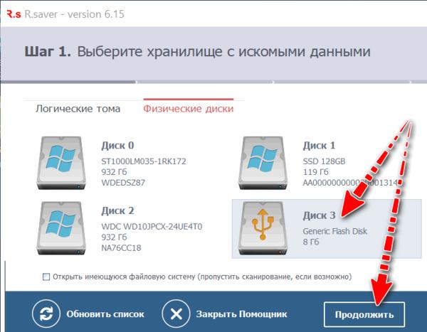 Выбор накопителя, с которого пропали файлы (процесс восстановления в R.Saver)