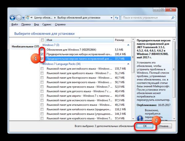 Выбор пакетов обновлений для ручной установки в Windows 7