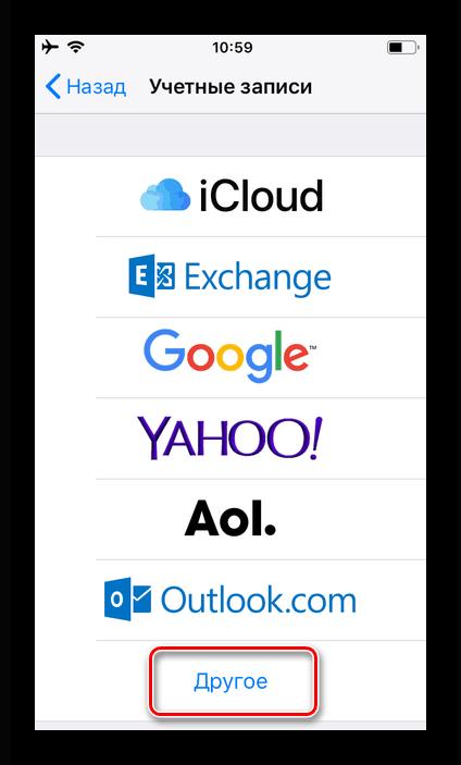 Выбрать другой почтовый сервис для настройки Рамблер Почты на iPhone