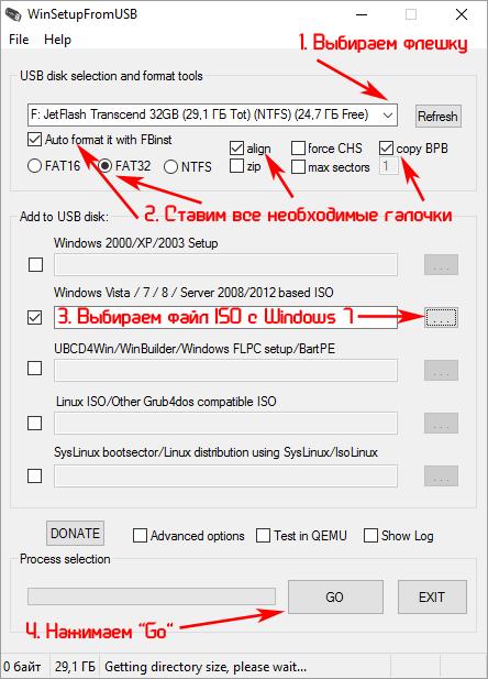 Настройки WinSetupFromUSB перед созданием загрузочной флешки Windows 7