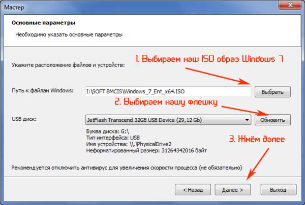 Настройки WinToFlash перед созданием загрузочной флешки Windows 7