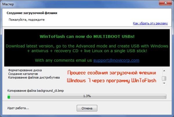 Процесс создания загрузочной флешки Windows 7 через программу WinToFlash