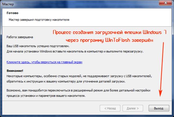 Процесс создания загрузочной флешки Windows 7 через программу WinToFlash завершён