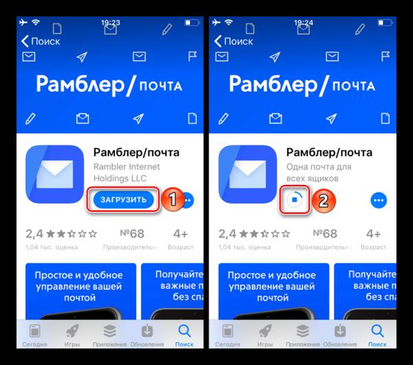 Загрузить и дождаться завершения установки из App Store приложения Рамблер Почта на iPhone