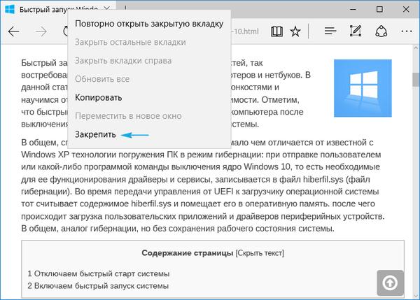 Закрепление вкладки в браузере