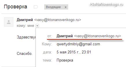 Анонимная отправка почты