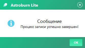 Astroburn завершило запись образа Windows 10