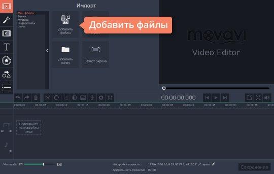 Загрузите клип в программу для удаления звука из видео