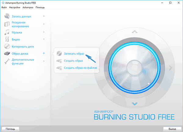 Запись образа в Ashampoo Burning Studio