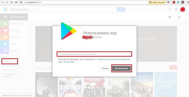 Рис. №1. Ввод промокода в компьютерной версии Google Play
