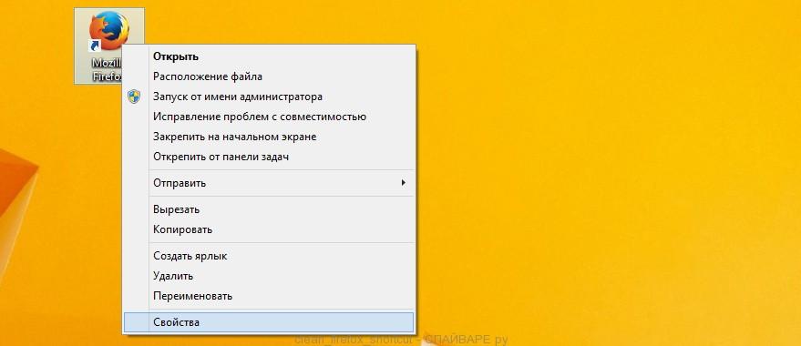 Очистка ярлыка Firefox
