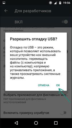Подтверждение включения отладки по USB на Android