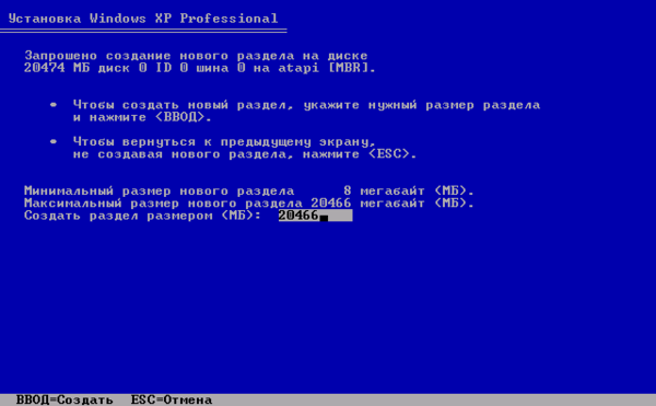 Создать раздел жесткого диска в Windows XP