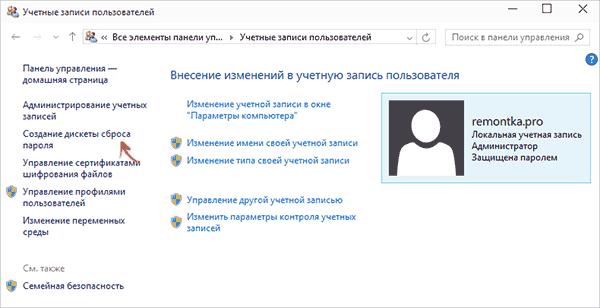 Создание диска для сброса пароля