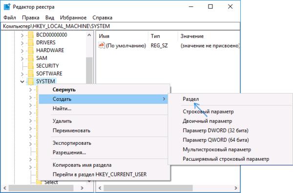 Создание раздела реестра Windows 10