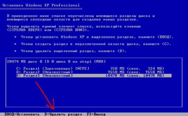 Удаление раздела жесткого диска в Windows XP